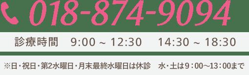 018-874-9094